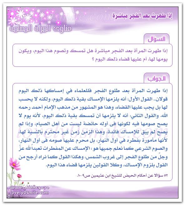 فتاوى المرأة المسلمة بالنسبة لشهر رمضان  Fmm-006