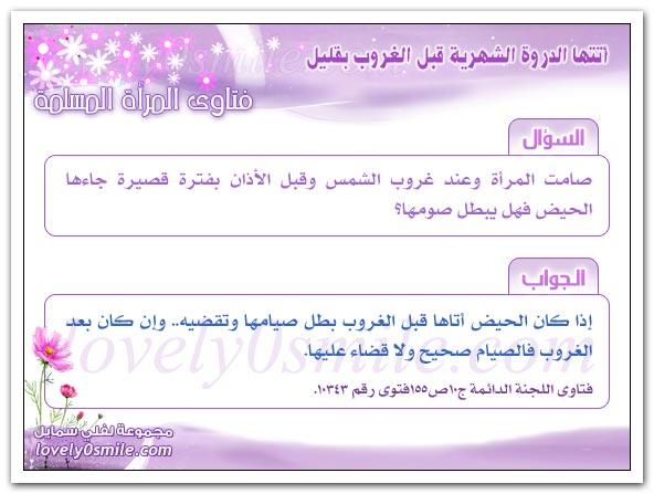 فتاوى المرأة المسلمة بالنسبة لشهر رمضان  Fmm-007