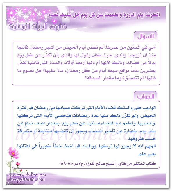 فتاوى المرأة المسلمة بالنسبة لشهر رمضان  Fmm-008