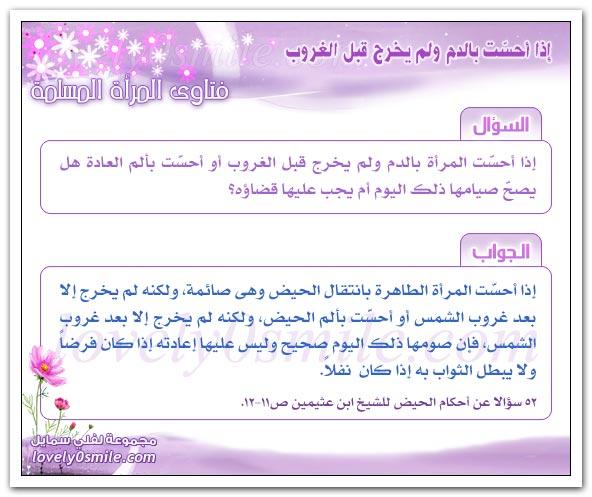 فتاوى المرأة المسلمة بالنسبة لشهر رمضان  Fmm-009