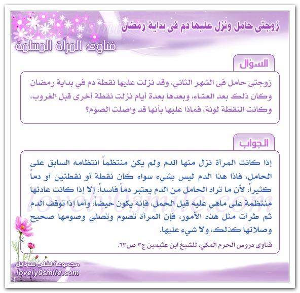 فتاوى المرأة المسلمة بالنسبة لشهر رمضان  Fmm-010