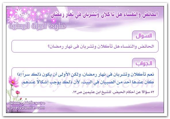 فتاوى المرأة المسلمة بالنسبة لشهر رمضان  Fmm-011