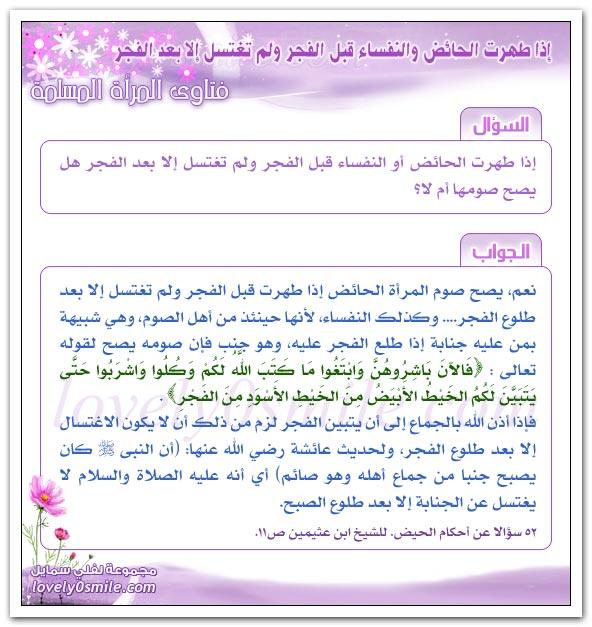 فتاوى المرأة المسلمة بالنسبة لشهر رمضان  Fmm-012