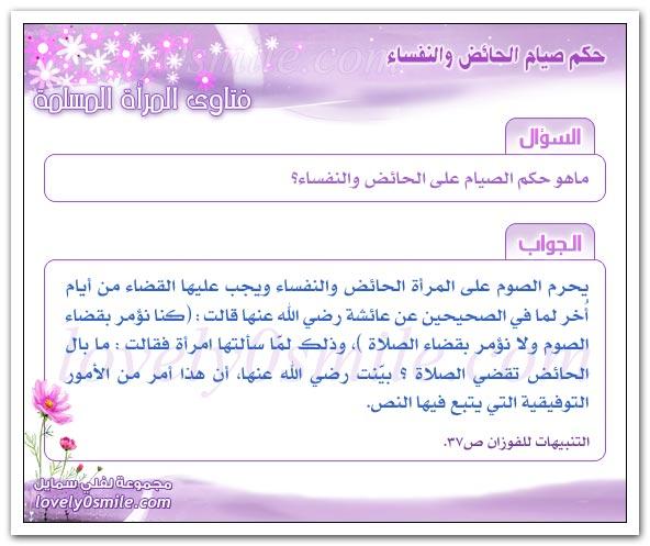 فتاوى المرأة المسلمة بالنسبة لشهر رمضان  Fmm-013