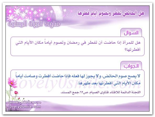 فتاوى المرأة المسلمة بالنسبة لشهر رمضان  Fmm-014