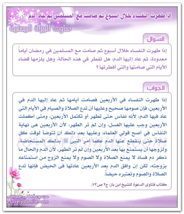 فتاوى المرأة المسلمة بالنسبة لشهر رمضان  Fmm-015