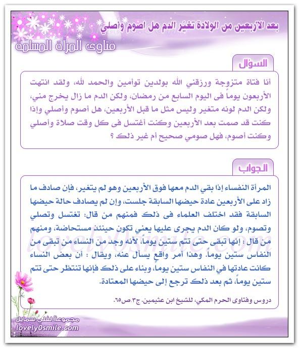 فتاوى المرأة المسلمة بالنسبة لشهر رمضان  Fmm-016