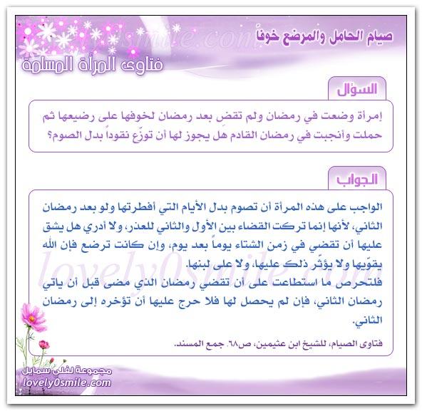 فتاوى المرأة المسلمة بالنسبة لشهر رمضان  Fmm-017
