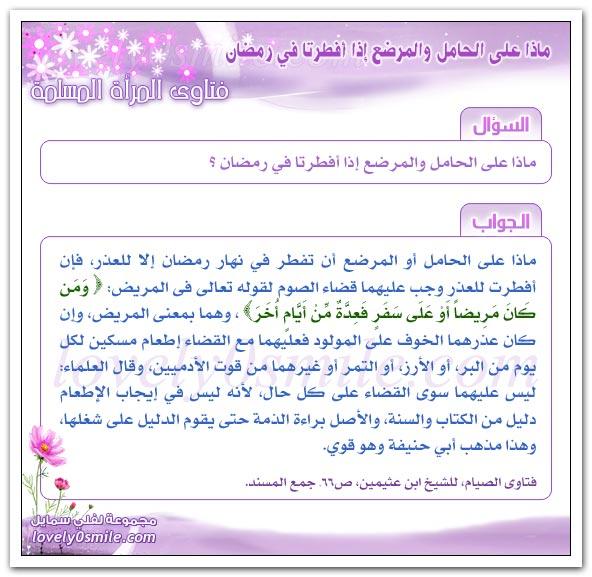 فتاوى المرأة المسلمة بالنسبة لشهر رمضان  Fmm-018