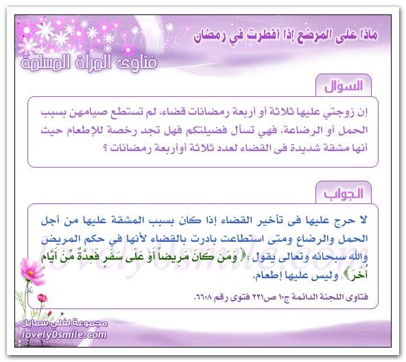 فتاوى المرأة المسلمة بالنسبة لشهر رمضان  Fmm-019