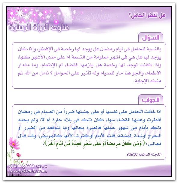 فتاوى المرأة المسلمة بالنسبة لشهر رمضان  Fmm-020