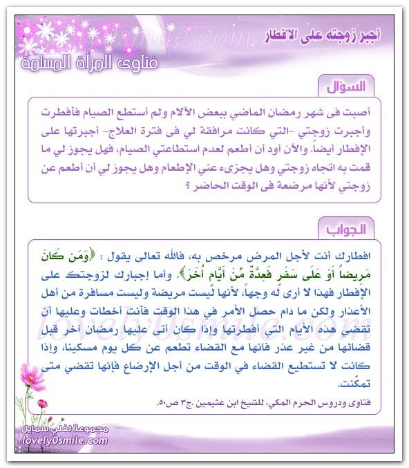 فتاوى المرأة المسلمة بالنسبة لشهر رمضان  Fmm-025