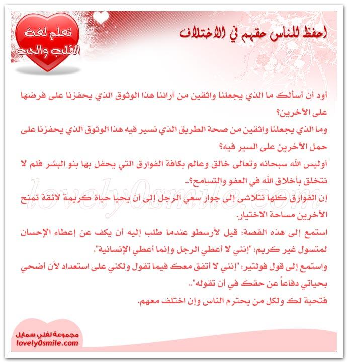 الى اعضاء منتدى بغداد Heart-039