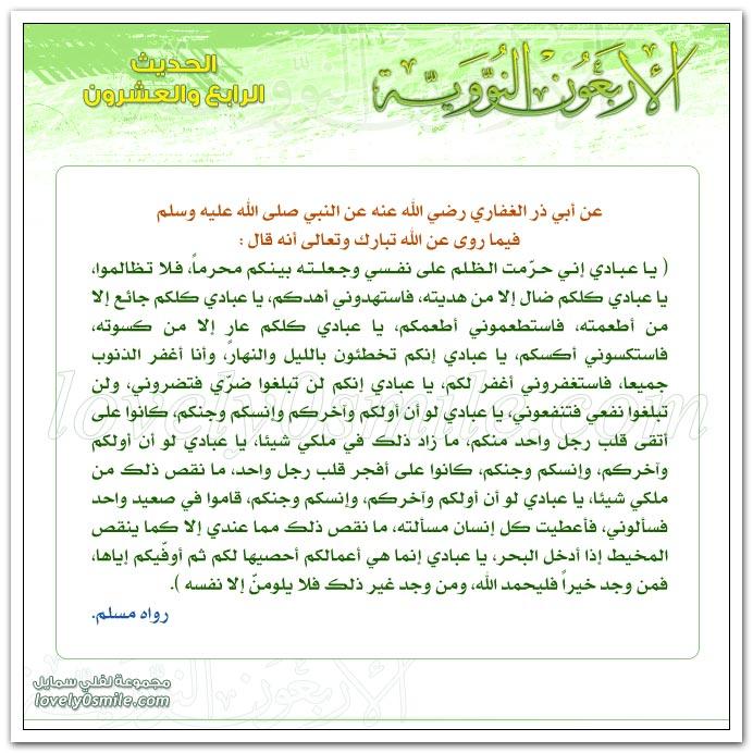 احاديث شريفة Nwawi-24