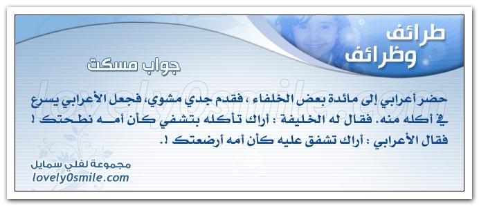 طرااااائف Taraef-013