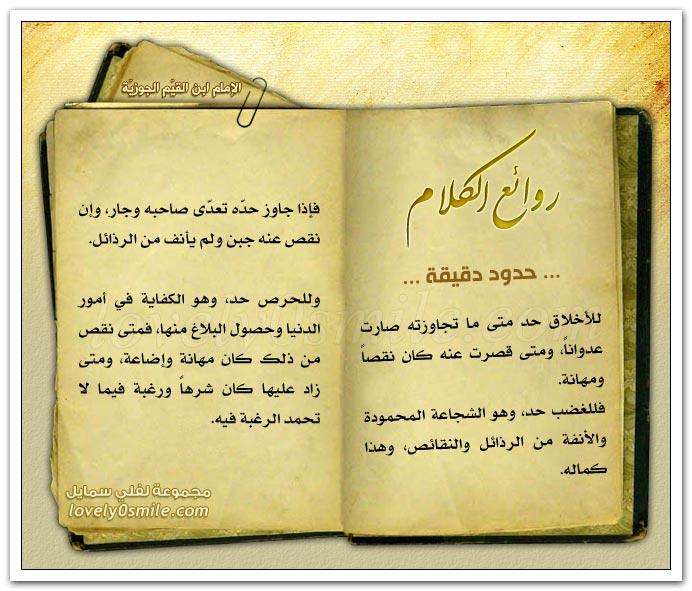 بعثرة كلمـــــــــــــــات RKalam-047