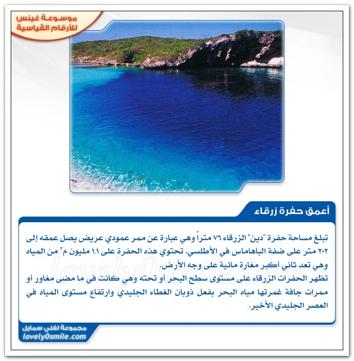 أعمق حفرة زرقاء + أكبر خليج + أعمق نقطة في المحيط Gun-0112
