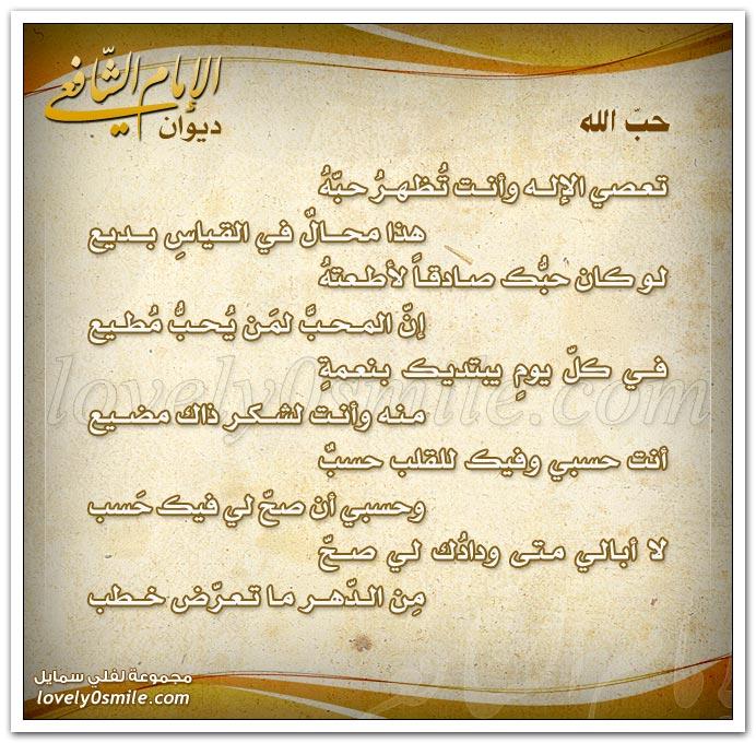 عـلامــات حـــب الله للعبــد: Imamsh-061