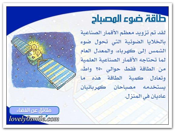 علم الفلك في المدار Sp-17-03