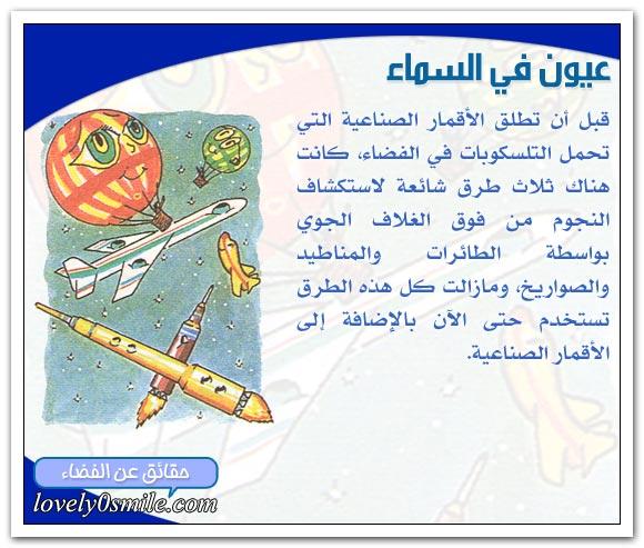 علم الفلك في المدار Sp-17-04
