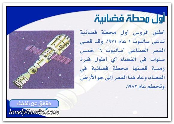 علم الفلك في المدار Sp-17-06