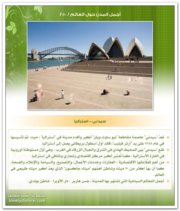أجمل مدن العالم 2010 MostBeautifulCities2010-03