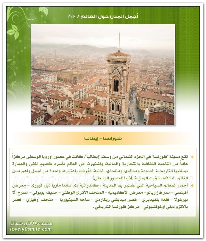 أجمل مدن العالم 2010 MostBeautifulCities2010-04