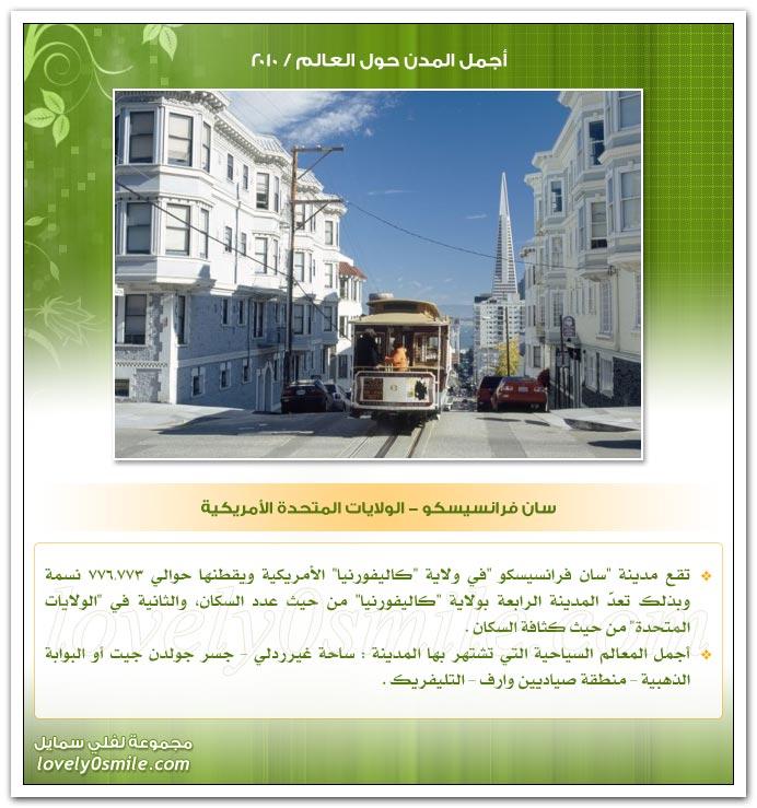 أجمل مدن العالم 2010 MostBeautifulCities2010-07