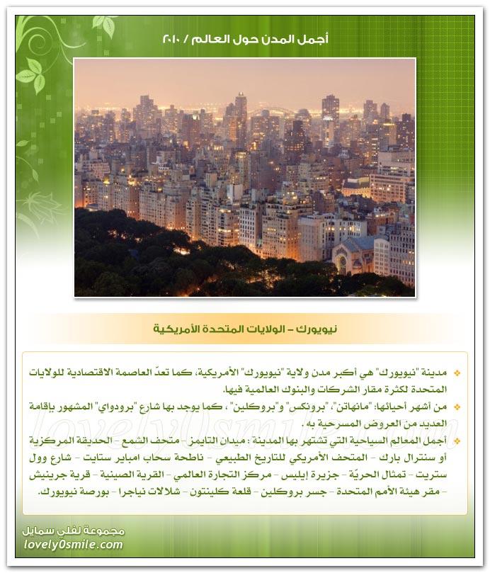 أجمل مدن العالم 2010 MostBeautifulCities2010-09
