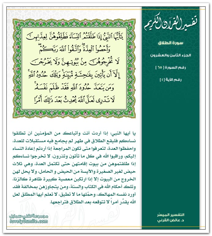 تفسير سورة الطلاق Tafseer-065-001