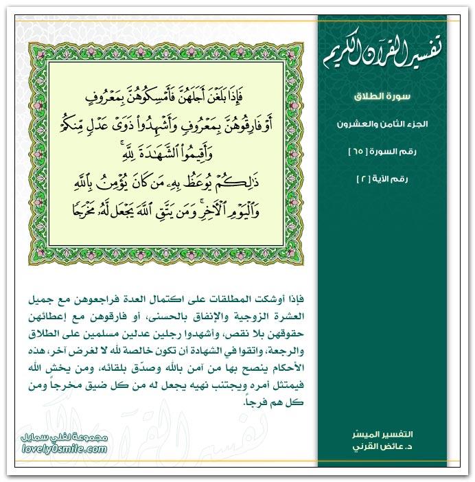 تفسير سورة الطلاق Tafseer-065-002