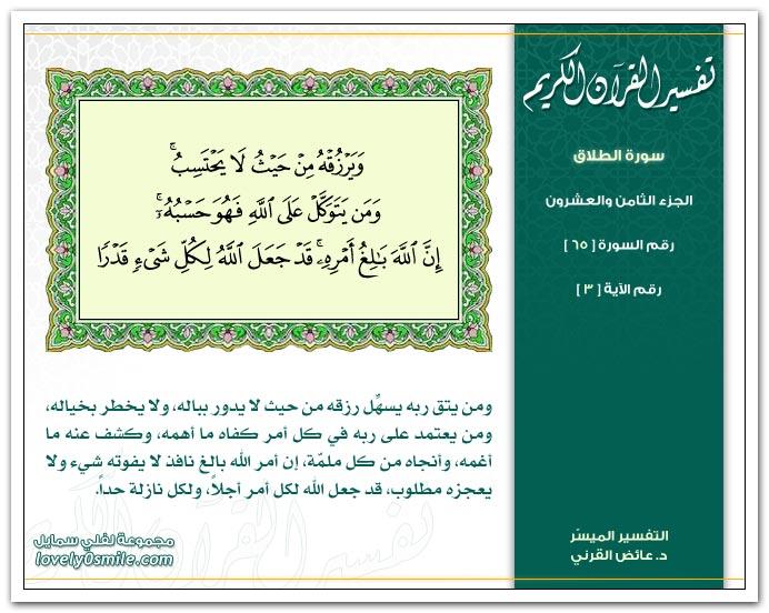 تفسير سورة الطلاق Tafseer-065-003