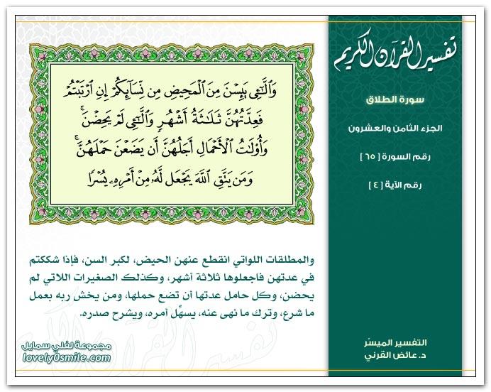 تفسير سورة الطلاق Tafseer-065-004