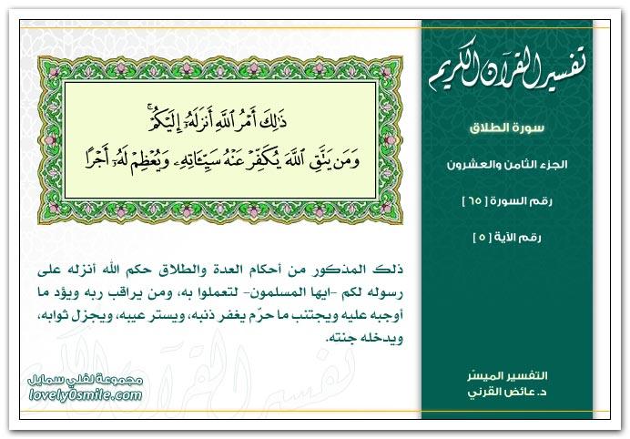 تفسير سورة الطلاق Tafseer-065-005