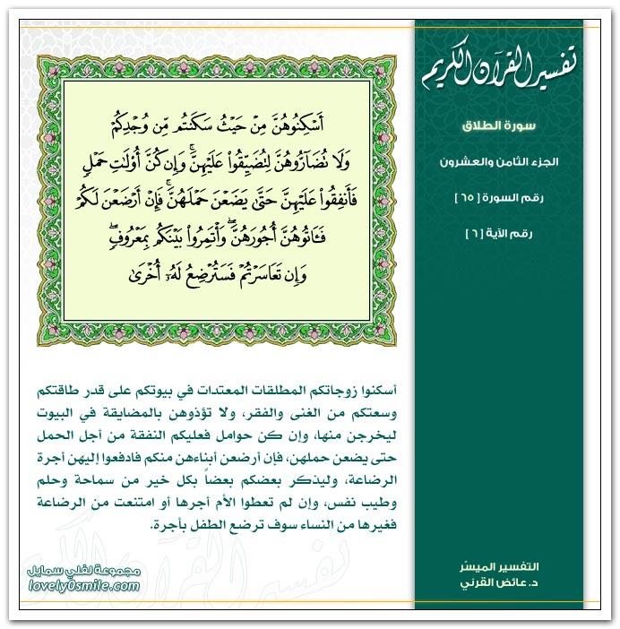 تفسير سورة الطلاق Tafseer-065-006