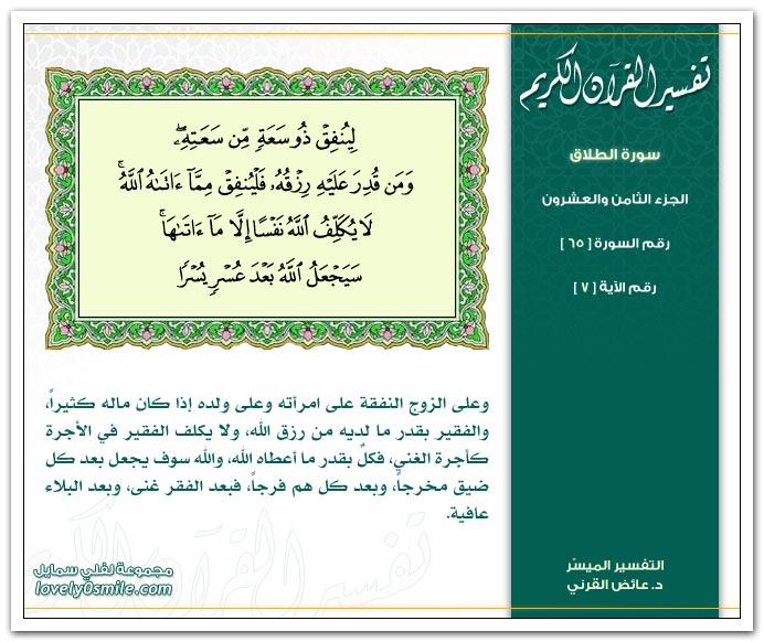 تفسير سورة الطلاق Tafseer-065-007