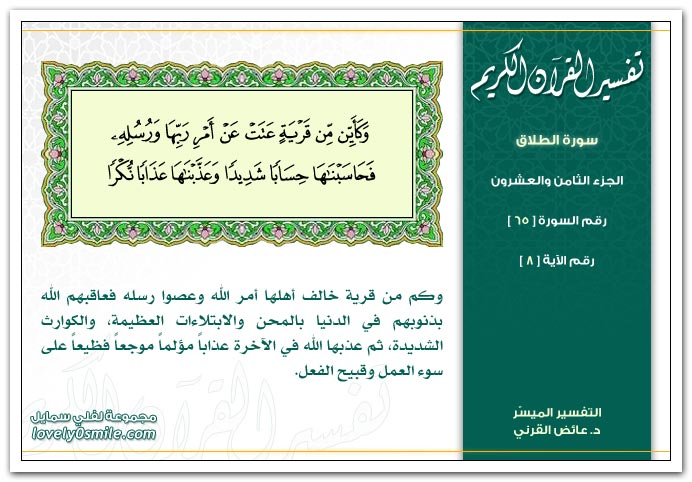 تفسير سورة الطلاق Tafseer-065-008