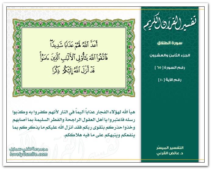 تفسير سورة الطلاق Tafseer-065-010