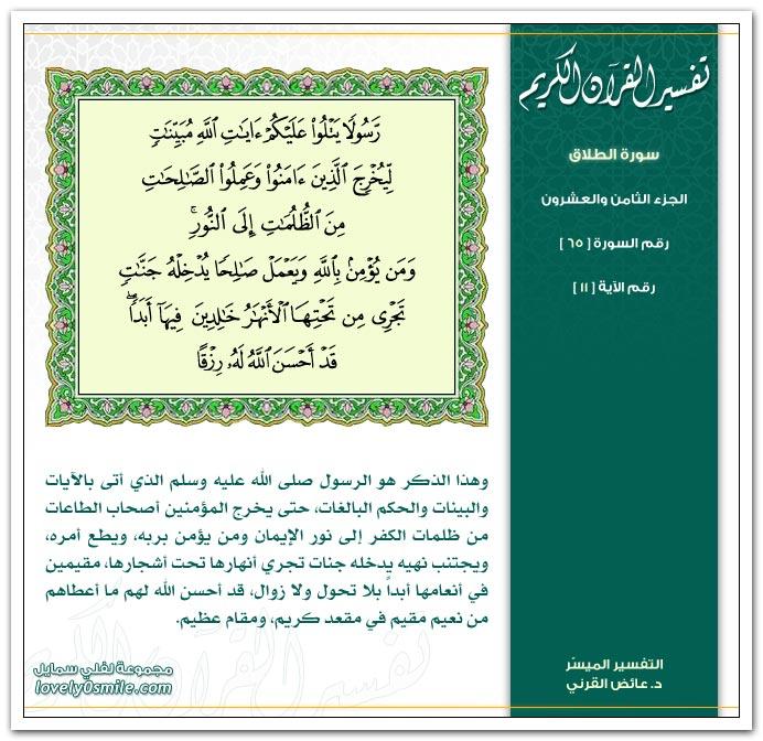 تفسير سورة الطلاق Tafseer-065-011