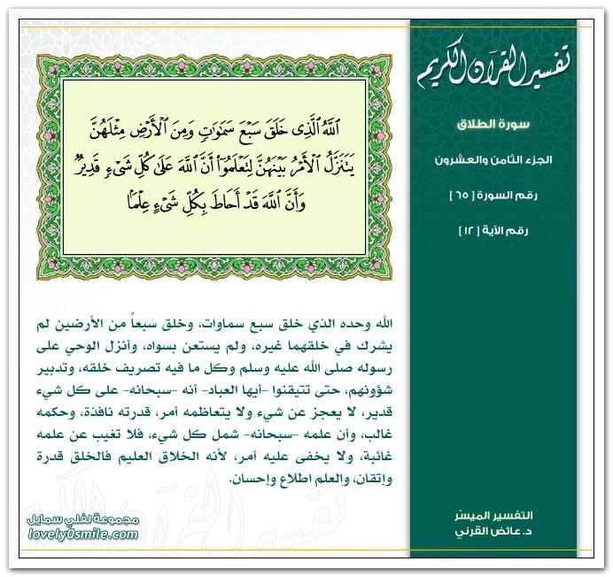 تفسير سورة الطلاق Tafseer-065-012