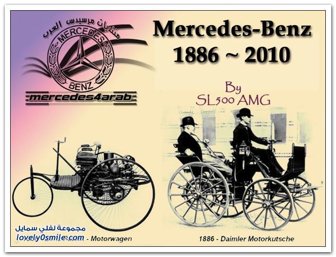 صور المرسيدس من عام 1886 إلى 2010 MERCEDES-1886-2010-01