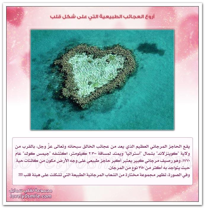 أروع العجائب الطبيعية التي على شكل قلب AmazingHeart-01