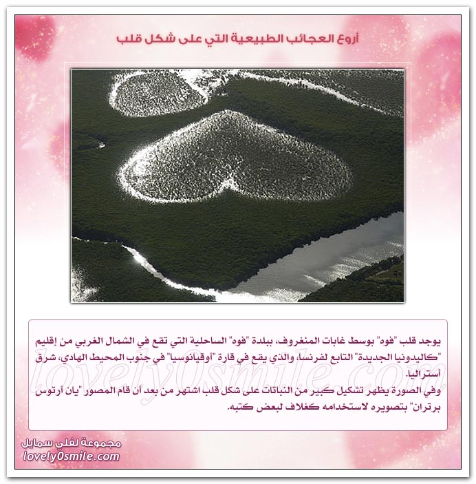 أروع العجائب الطبيعية التي على شكل قلب AmazingHeart-04