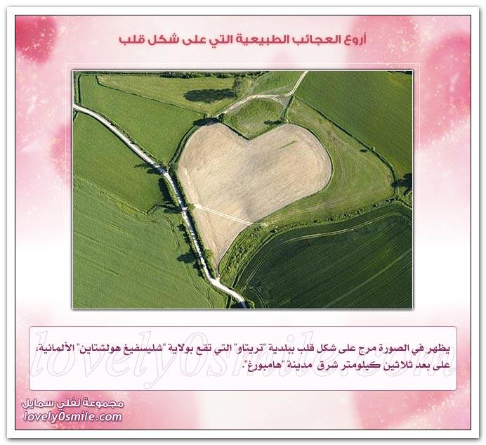 أروع العجائب الطبيعية التي على شكل قلب AmazingHeart-05