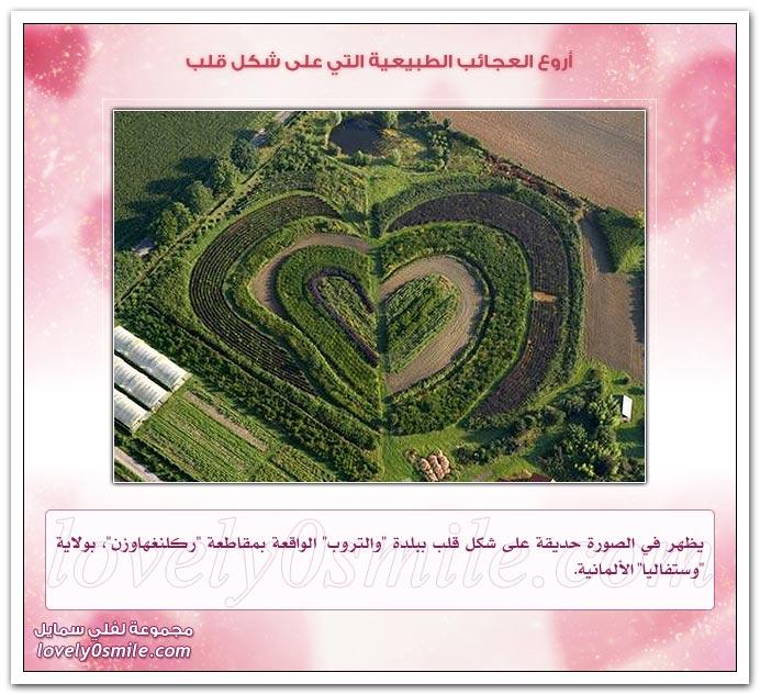 أروع العجائب الطبيعية التي على شكل قلب AmazingHeart-07