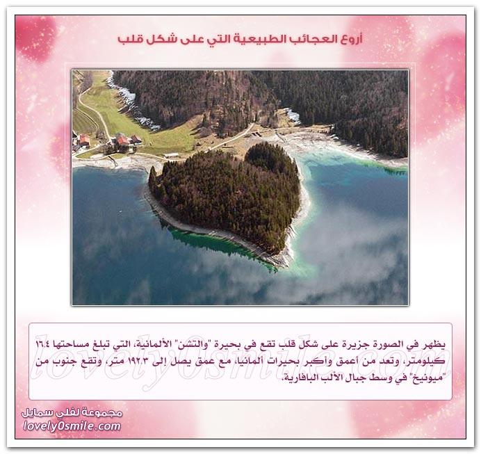 أروع العجائب الطبيعية التي على شكل قلب AmazingHeart-08