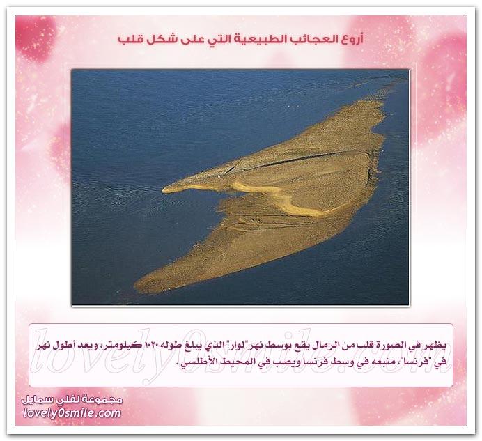 أروع العجائب الطبيعية التي على شكل قلب AmazingHeart-09