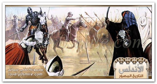 الأندلس التاريخ المصور-2 Andalus-0019
