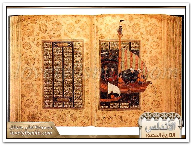 الأندلس التاريخ المصور-2 Andalus-0023
