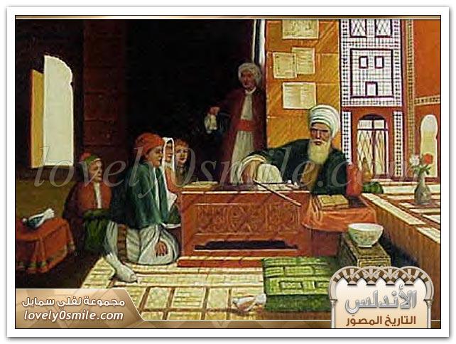 الأندلس -التاريخ المصور -3 Andalus-0036